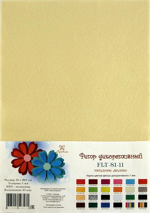 Фетр декоративный Рукоделие, цвет: топленое молоко, 21 х 30 см, 10 шт3071 LPТонкий, деликатный, эластичный, мягкий фетр Рукоделие, изготовленный из полиэстера, используется для отделки готовых работ в разных техниках. Полиэстер – довольно прочный материал, который прекрасно держит форму, обладает хорошей износостойкостью, не мнется, сохраняет цвет (не линяет, не выгорает).Основное применение тонкого фетра - создание аппликаций, набивных игрушек, подушек, декора, бижутерии. Вы также можете его использовать для внутренней отделки шкатулки или подарочной коробки.Фетр напоминает бумагу, его также можно, резать, шить, клеить. Листы не лохматятся в месте разреза, что упрощает обработку краев. Материал хорошо приклеивается практически на любые поверхности, и не имеет лица и изнанки.