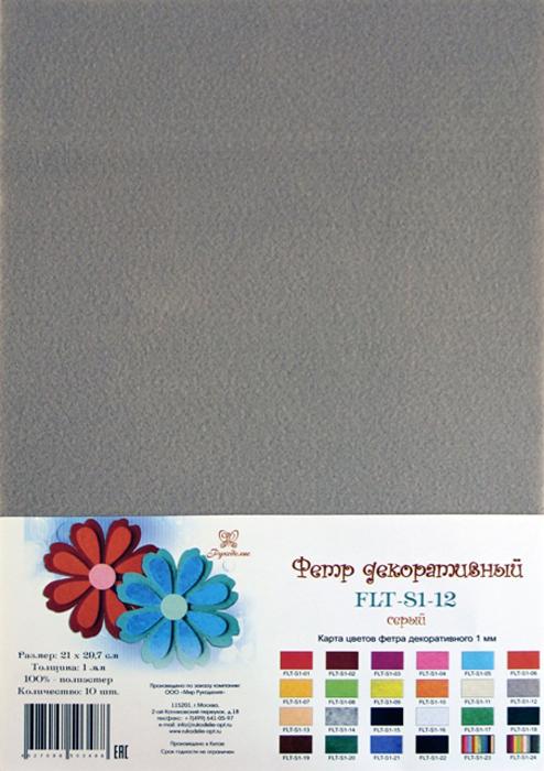 Фетр декоративный Рукоделие 180 г,1 мм, цвет: серый, 10 штFLT-S1-12Фетр (разновидность войлока, который представляет собой спрессованные натуральные или синтетические волокна) является достаточно прочным и эластичным материалом для рукоделия. Материал во время разрезания ножницами не крошится, не требует дополнительной обработки краев. Поверхность фетра абсолютно одинакова с обеих сторон. Широкая цветовая гамма дает возможность подобрать материал для воплощения самых различных дизайнерских решений и задумок.Декоративный фетр используется для создания различных декоративных элементов: бус, браслетов и заколок для волос, декора для мебели, ковриков, диванных подушек, кашпо для цветов, подставок под горячее, рамок для фотографий, модных сумок и т.д.Состав: 100% полиэстерПолиэстер – довольно прочный материал, который прекрасно держит форму, обладает хорошей износостойкостью, не мнется, сохраняет цвет (не линяет, не выгорает).