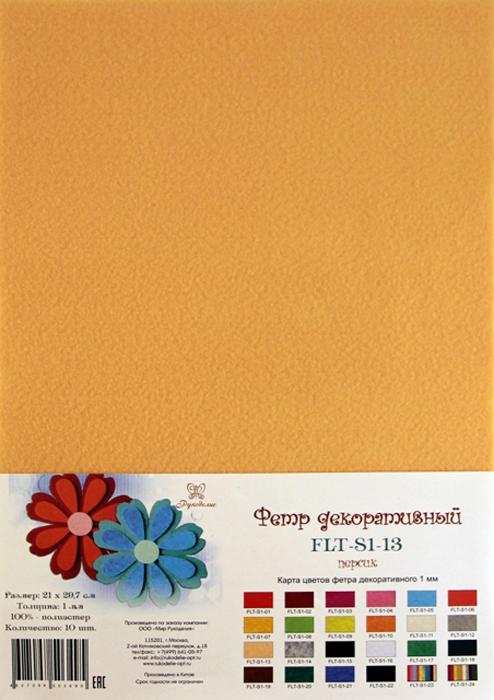 Фетр декоративный Рукоделие, цвет: персик, 21 х 30 см, 10 штFLT-S1-13Тонкий, деликатный, эластичный, мягкий фетр Рукоделие, изготовленный из полиэстера, используется для отделки готовых работ в разных техниках. Полиэстер – довольно прочный материал, который прекрасно держит форму, обладает хорошей износостойкостью, не мнется, сохраняет цвет (не линяет, не выгорает).Основное применение тонкого фетра - создание аппликаций, набивных игрушек, подушек, декора, бижутерии. Вы также можете его использовать для внутренней отделки шкатулки или подарочной коробки.Фетр напоминает бумагу, его также можно, резать, шить, клеить. Листы не лохматятся в месте разреза, что упрощает обработку краев. Материал хорошо приклеивается практически на любые поверхности, и не имеет лица и изнанки.