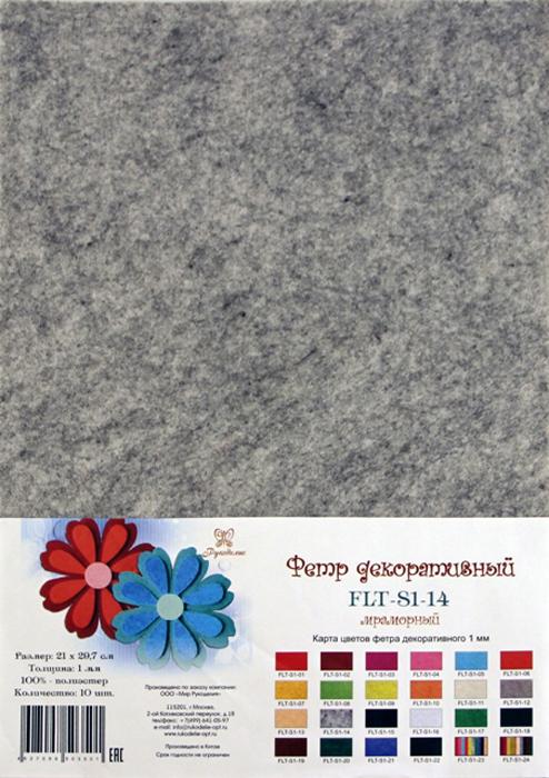 Фетр декоративный Рукоделие 180 г,1 мм, цвет: мраморный, 10 штFLT-S1-14Фетр (разновидность войлока, который представляет собой спрессованные натуральные или синтетические волокна) является достаточно прочным и эластичным материалом для рукоделия. Материал во время разрезания ножницами не крошится, не требует дополнительной обработки краев. Поверхность фетра абсолютно одинакова с обеих сторон. Широкая цветовая гамма дает возможность подобрать материал для воплощения самых различных дизайнерских решений и задумок.Декоративный фетр используется для создания различных декоративных элементов: бус, браслетов и заколок для волос, декора для мебели, ковриков, диванных подушек, кашпо для цветов, подставок под горячее, рамок для фотографий, модных сумок и т.д.Состав: 100% полиэстерПолиэстер – довольно прочный материал, который прекрасно держит форму, обладает хорошей износостойкостью, не мнется, сохраняет цвет (не линяет, не выгорает).