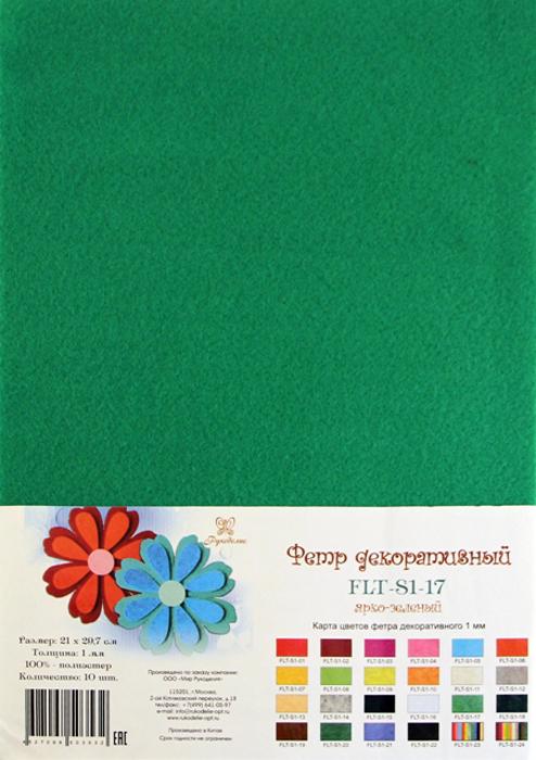 Фетр декоративный Рукоделие 180 г,1 мм, цвет: ярко-зеленый, 10 штFLT-S1-17Фетр (разновидность войлока, который представляет собой спрессованные натуральные или синтетические волокна) является достаточно прочным и эластичным материалом для рукоделия. Материал во время разрезания ножницами не крошится, не требует дополнительной обработки краев. Поверхность фетра абсолютно одинакова с обеих сторон. Широкая цветовая гамма дает возможность подобрать материал для воплощения самых различных дизайнерских решений и задумок.Декоративный фетр используется для создания различных декоративных элементов: бус, браслетов и заколок для волос, декора для мебели, ковриков, диванных подушек, кашпо для цветов, подставок под горячее, рамок для фотографий, модных сумок и т.д.Состав: 100% полиэстерПолиэстер – довольно прочный материал, который прекрасно держит форму, обладает хорошей износостойкостью, не мнется, сохраняет цвет (не линяет, не выгорает).