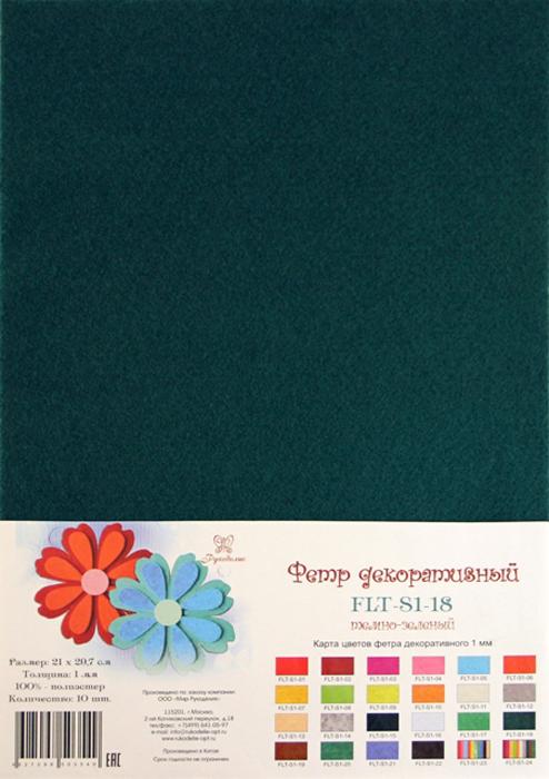 Фетр декоративный Рукоделие, цвет: темно-зеленый, 21 х 30 см, 10 штFLT-S1-18Тонкий, деликатный, эластичный, мягкий фетр Рукоделие, изготовленный из полиэстера, используется для отделки готовых работ в разных техниках. Полиэстер – довольно прочный материал, который прекрасно держит форму, обладает хорошей износостойкостью, не мнется, сохраняет цвет (не линяет, не выгорает).Основное применение тонкого фетра - создание аппликаций, набивных игрушек, подушек, декора, бижутерии. Вы также можете его использовать для внутренней отделки шкатулки или подарочной коробки.Фетр напоминает бумагу, его также можно, резать, шить, клеить. Листы не лохматятся в месте разреза, что упрощает обработку краев. Материал хорошо приклеивается практически на любые поверхности, и не имеет лица и изнанки.