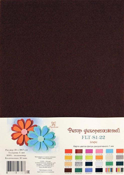 Фетр декоративный Рукоделие, цвет: кофе, 21 х 30 см, 10 штFLT-S1-22Тонкий, деликатный, эластичный, мягкий фетр Рукоделие, изготовленный из полиэстера, используется для отделки готовых работ в разных техниках. Полиэстер – довольно прочный материал, который прекрасно держит форму, обладает хорошей износостойкостью, не мнется, сохраняет цвет (не линяет, не выгорает).Основное применение тонкого фетра - создание аппликаций, набивных игрушек, подушек, декора, бижутерии. Вы также можете его использовать для внутренней отделки шкатулки или подарочной коробки.Фетр напоминает бумагу, его также можно, резать, шить, клеить. Листы не лохматятся в месте разреза, что упрощает обработку краев. Материал хорошо приклеивается практически на любые поверхности, и не имеет лица и изнанки.