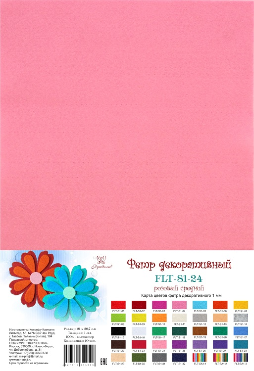 Фетр декоративный Рукоделие, цвет: розовый, 21 х 30 см, 10 штFLT-S1-24Тонкий, деликатный, эластичный, мягкий фетр Рукоделие, изготовленный из полиэстера, используется для отделки готовых работ в разных техниках. Полиэстер – довольно прочный материал, который прекрасно держит форму, обладает хорошей износостойкостью, не мнется, сохраняет цвет (не линяет, не выгорает).Основное применение тонкого фетра - создание аппликаций, набивных игрушек, подушек, декора, бижутерии. Вы также можете его использовать для внутренней отделки шкатулки или подарочной коробки.Фетр напоминает бумагу, его также можно, резать, шить, клеить. Листы не лохматятся в месте разреза, что упрощает обработку краев. Материал хорошо приклеивается практически на любые поверхности, и не имеет лица и изнанки.