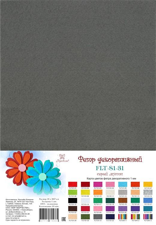 Фетр декоративный Рукоделие, цвет: серый, 21 х 30 см, 10 штFLT-S1-31Тонкий, деликатный, эластичный, мягкий фетр Рукоделие, изготовленный из полиэстера, используется для отделки готовых работ в разных техниках. Полиэстер – довольно прочный материал, который прекрасно держит форму, обладает хорошей износостойкостью, не мнется, сохраняет цвет (не линяет, не выгорает).Основное применение тонкого фетра - создание аппликаций, набивных игрушек, подушек, декора, бижутерии. Вы также можете его использовать для внутренней отделки шкатулки или подарочной коробки.Фетр напоминает бумагу, его также можно, резать, шить, клеить. Листы не лохматятся в месте разреза, что упрощает обработку краев. Материал хорошо приклеивается практически на любые поверхности, и не имеет лица и изнанки.