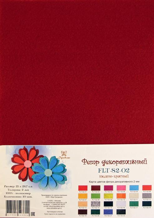 Фетр декоративный Рукоделие 180 г, 2 мм, цвет: темно-красный, 10 штFLT-S2-02Фетр (разновидность войлока, который представляет собой спрессованные натуральные или синтетические волокна) является достаточно прочным и эластичным материалом для рукоделия. Материал во время разрезания ножницами не крошится, не требует дополнительной обработки краев. Поверхность фетра абсолютно одинакова с обеих сторон. Широкая цветовая гамма дает возможность подобрать материал для воплощения самых различных дизайнерских решений и задумок.Декоративный фетр используется для создания различных декоративных элементов: бус, браслетов и заколок для волос, декора для мебели, ковриков, диванных подушек, кашпо для цветов, подставок под горячее, рамок для фотографий, модных сумок и т.д.Состав: 100% полиэстерПолиэстер – довольно прочный материал, который прекрасно держит форму, обладает хорошей износостойкостью, не мнется, сохраняет цвет (не линяет, не выгорает).