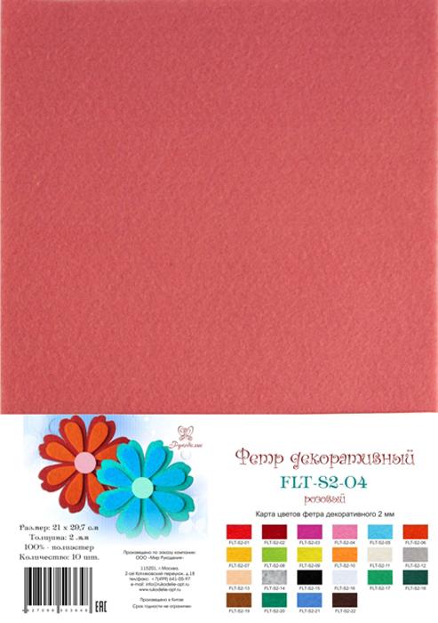 Фетр декоративный Рукоделие 180 г, 2 мм, цвет: розовый, 10 штFLT-S2-04Фетр (разновидность войлока, который представляет собой спрессованные натуральные или синтетические волокна) является достаточно прочным и эластичным материалом для рукоделия. Материал во время разрезания ножницами не крошится, не требует дополнительной обработки краев. Поверхность фетра абсолютно одинакова с обеих сторон. Широкая цветовая гамма дает возможность подобрать материал для воплощения самых различных дизайнерских решений и задумок.Декоративный фетр используется для создания различных декоративных элементов: бус, браслетов и заколок для волос, декора для мебели, ковриков, диванных подушек, кашпо для цветов, подставок под горячее, рамок для фотографий, модных сумок и т.д.Состав: 100% полиэстерПолиэстер – довольно прочный материал, который прекрасно держит форму, обладает хорошей износостойкостью, не мнется, сохраняет цвет (не линяет, не выгорает).
