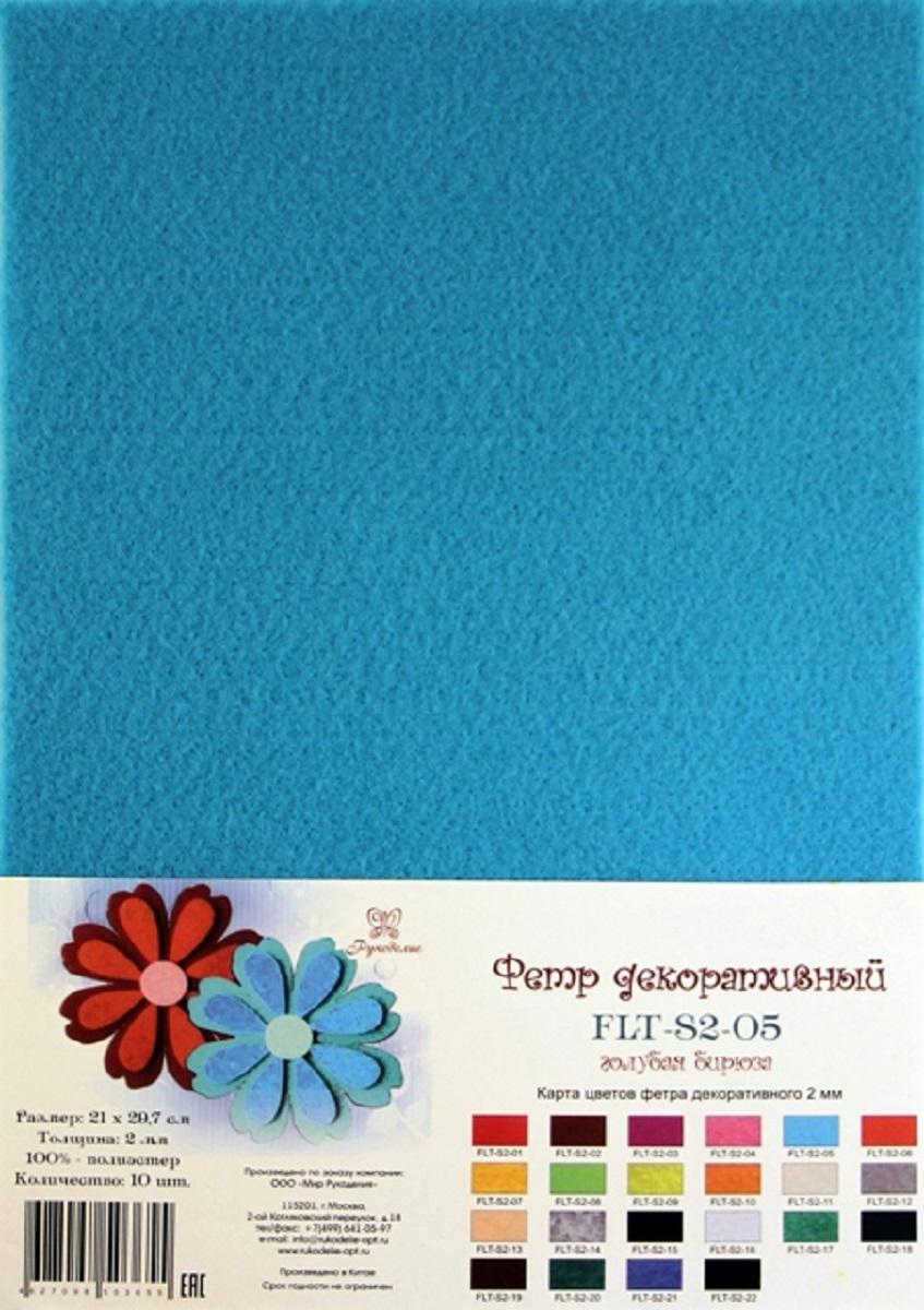 Фетр декоративный Рукоделие 180 г, 2 мм, цвет: голубая бирюза, 10 штFLT-S2-05Фетр (разновидность войлока, который представляет собой спрессованные натуральные или синтетические волокна) является достаточно прочным и эластичным материалом для рукоделия. Материал во время разрезания ножницами не крошится, не требует дополнительной обработки краев. Поверхность фетра абсолютно одинакова с обеих сторон. Широкая цветовая гамма дает возможность подобрать материал для воплощения самых различных дизайнерских решений и задумок.Декоративный фетр используется для создания различных декоративных элементов: бус, браслетов и заколок для волос, декора для мебели, ковриков, диванных подушек, кашпо для цветов, подставок под горячее, рамок для фотографий, модных сумок и т.д.Состав: 100% полиэстерПолиэстер – довольно прочный материал, который прекрасно держит форму, обладает хорошей износостойкостью, не мнется, сохраняет цвет (не линяет, не выгорает).