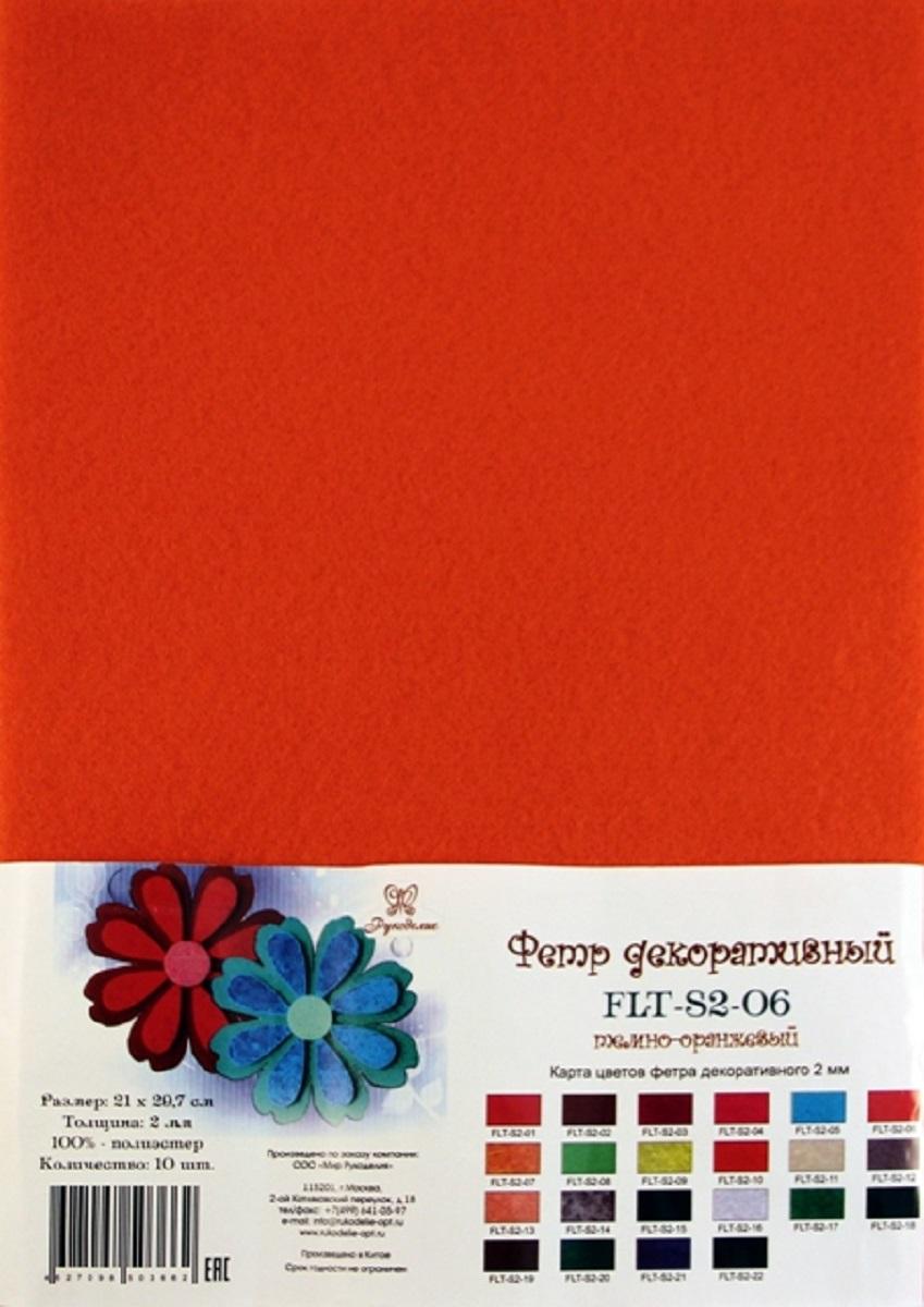 Фетр декоративный Рукоделие, цвет: темно-оранжевый, 21 х 30 см, 10 штFLT-S2-06Тонкий, деликатный, эластичный, мягкий фетр Рукоделие, изготовленный из полиэстера, используется для отделки готовых работ в разных техниках. Полиэстер – довольно прочный материал, который прекрасно держит форму, обладает хорошей износостойкостью, не мнется, сохраняет цвет (не линяет, не выгорает).Основное применение тонкого фетра - создание аппликаций, набивных игрушек, подушек, декора, бижутерии. Вы также можете его использовать для внутренней отделки шкатулки или подарочной коробки.Фетр напоминает бумагу, его также можно, резать, шить, клеить. Листы не лохматятся в месте разреза, что упрощает обработку краев. Материал хорошо приклеивается практически на любые поверхности, и не имеет лица и изнанки.