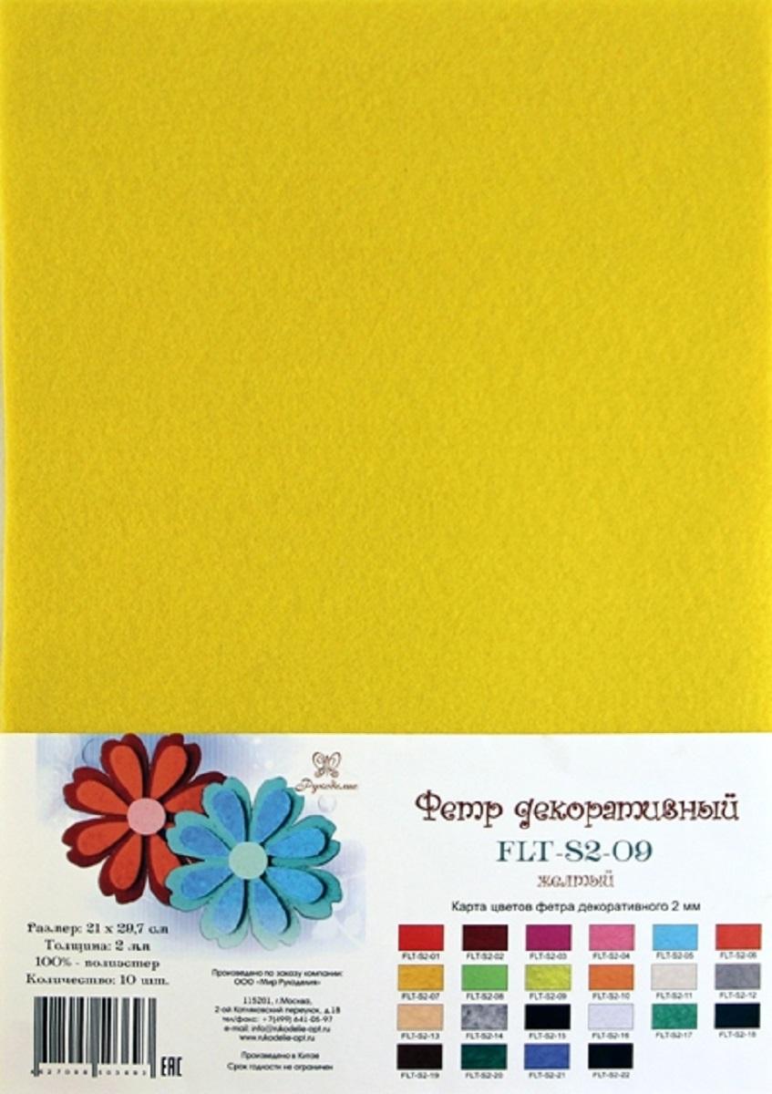 Фетр декоративный Рукоделие 180 г, 2 мм, цвет: желтый, 10 штFLT-S2-09Фетр (разновидность войлока, который представляет собой спрессованные натуральные или синтетические волокна) является достаточно прочным и эластичным материалом для рукоделия. Материал во время разрезания ножницами не крошится, не требует дополнительной обработки краев. Поверхность фетра абсолютно одинакова с обеих сторон. Широкая цветовая гамма дает возможность подобрать материал для воплощения самых различных дизайнерских решений и задумок.Декоративный фетр используется для создания различных декоративных элементов: бус, браслетов и заколок для волос, декора для мебели, ковриков, диванных подушек, кашпо для цветов, подставок под горячее, рамок для фотографий, модных сумок и т.д.Состав: 100% полиэстерПолиэстер – довольно прочный материал, который прекрасно держит форму, обладает хорошей износостойкостью, не мнется, сохраняет цвет (не линяет, не выгорает).