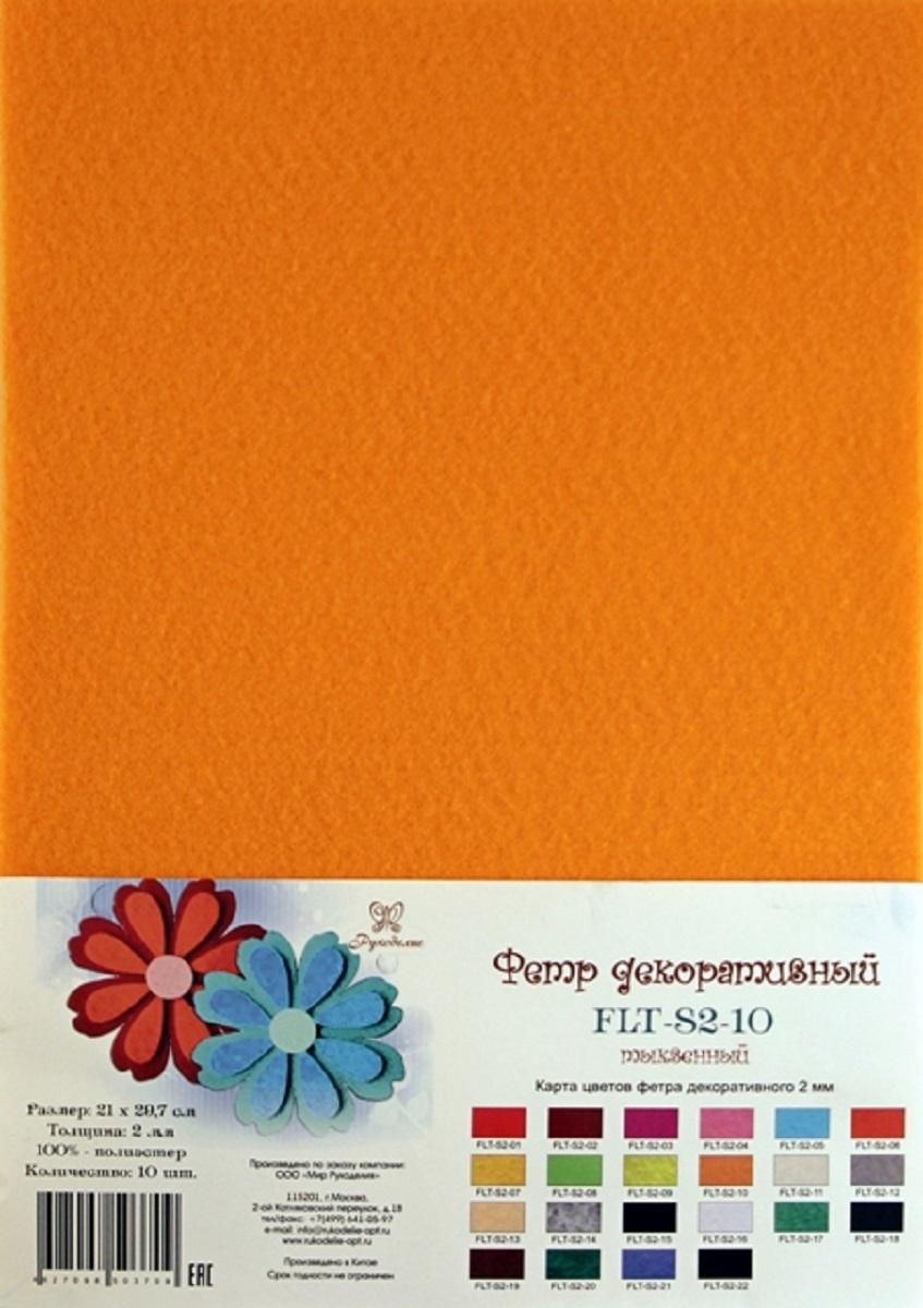 Фетр декоративный Рукоделие, цвет: тыквенный, 21 х 30 см, 10 штFLT-S2-10Тонкий, деликатный, эластичный, мягкий фетр Рукоделие, изготовленный из полиэстера, используется для отделки готовых работ в разных техниках. Полиэстер – довольно прочный материал, который прекрасно держит форму, обладает хорошей износостойкостью, не мнется, сохраняет цвет (не линяет, не выгорает).Основное применение тонкого фетра - создание аппликаций, набивных игрушек, подушек, декора, бижутерии. Вы также можете его использовать для внутренней отделки шкатулки или подарочной коробки.Фетр напоминает бумагу, его также можно, резать, шить, клеить. Листы не лохматятся в месте разреза, что упрощает обработку краев. Материал хорошо приклеивается практически на любые поверхности, и не имеет лица и изнанки.