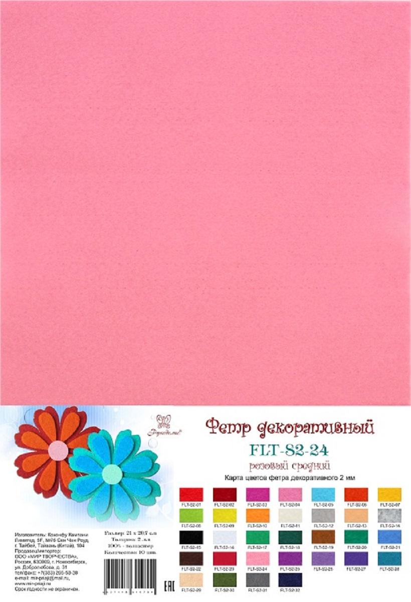 Фетр декоративный Рукоделие, цвет: розовый, 21 х 30 см, 10 штFLT-S2-24Тонкий, деликатный, эластичный, мягкий фетр Рукоделие, изготовленный из полиэстера, используется для отделки готовых работ в разных техниках. Полиэстер – довольно прочный материал, который прекрасно держит форму, обладает хорошей износостойкостью, не мнется, сохраняет цвет (не линяет, не выгорает).Основное применение тонкого фетра - создание аппликаций, набивных игрушек, подушек, декора, бижутерии. Вы также можете его использовать для внутренней отделки шкатулки или подарочной коробки.Фетр напоминает бумагу, его также можно, резать, шить, клеить. Листы не лохматятся в месте разреза, что упрощает обработку краев. Материал хорошо приклеивается практически на любые поверхности, и не имеет лица и изнанки.