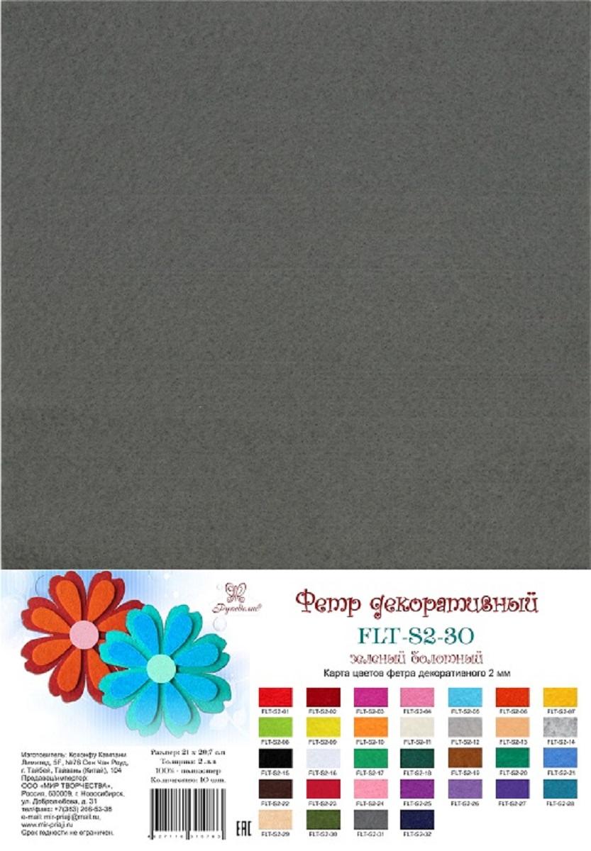 Фетр декоративный Рукоделие, цвет: серый, 21 х 30 см, 10 штFLT-S2-31Тонкий, деликатный, эластичный, мягкий фетр Рукоделие, изготовленный из полиэстера, используется для отделки готовых работ в разных техниках. Полиэстер – довольно прочный материал, который прекрасно держит форму, обладает хорошей износостойкостью, не мнется, сохраняет цвет (не линяет, не выгорает).Основное применение тонкого фетра - создание аппликаций, набивных игрушек, подушек, декора, бижутерии. Вы также можете его использовать для внутренней отделки шкатулки или подарочной коробки.Фетр напоминает бумагу, его также можно, резать, шить, клеить. Листы не лохматятся в месте разреза, что упрощает обработку краев. Материал хорошо приклеивается практически на любые поверхности, и не имеет лица и изнанки.