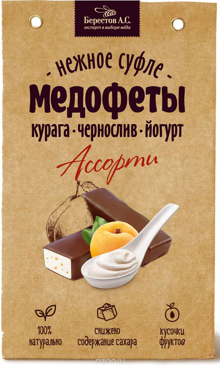 Берестов Медофеты суфле Ассорти с йогуртом, черносливом и курагой, 150 го0000007472Медофеты Берестов - восхитительно вкусные, полезные, легкие, 100% натуральные сладости. Сладкое должно быть полезным - девиз, под которым создавались Медофеты. Сладости часто вредны и калорийны, а полезные сладости зачастую не вкусные. В составе конфет суфле только натуральные ингредиенты. Ключевым элементом полезности медофет является мед, который вносится в продукт на этапе, когда его температура уже не поднимается выше 40 градусов, что позволяет сохранить все целебные свойства меда.Медофеты имеют в разрезе форму полусферы, которой удалось добиться, используя особую технологию формования взбитой массы.Пробуйте, наслаждайтесь и будьте здоровы! Уважаемые клиенты! Обращаем ваше внимание, что полный перечень состава продукта представлен на дополнительном изображении.Уважаемые клиенты! Обращаем ваше внимание на то, что упаковка может иметь несколько видов дизайна. Поставка осуществляется в зависимости от наличия на складе.