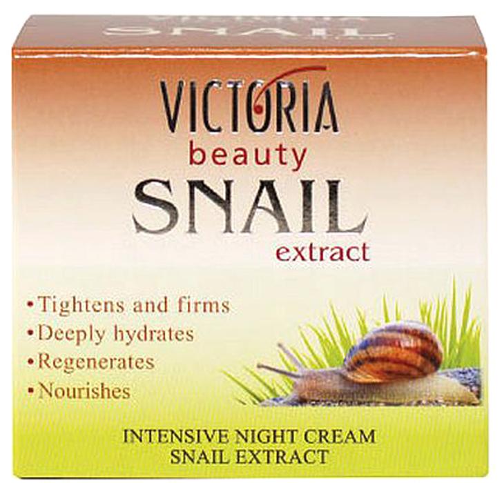 VictoriaBeauty Интенсивный ночной крем с экстрактом садовой улитки, 50 мл770137Продукт интенсивно и глубоко заботится о Вашей коже ночью. Благодаря богатству природных активных ингредиентов, содержащихся в экстракте садовой улитки, крем глубоко питает и стимулирует регенерацию кожи, восстанавливает эластичность. Утром Вы будете наслаждаться гладкой, мягкой и сияющей кожей. Подходит для всех типов кожи. При наличии чувствительности к любому из компонентов и риска аллергической реакции, необходимо протестировать крем до его применения. Для лучшего и более быстрого эффекта, используйте крем в сочетании с другими продуктами из серии Victoria beauty, содержащими экстракт садовой улитки. Нет аллергенов.