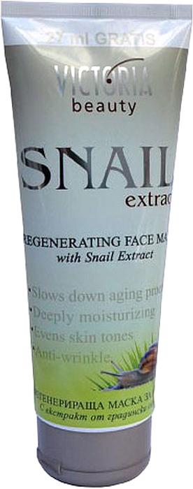 VictoriaBeauty Регенерирующая маска для лица с эстрактом садовой улики, 177 мл770144Маска с экстрактом садовой улитки обладает превосходными регенерирующими свойствами. Ее активные ингредиенты влияют на естественные процессы кожи, стимулируя рост клеток. Они восстанавливают оптимальный уровень влаги в коже и улучшают ее эластичность. Замедляют процесс старения и выравнивают цвет. В результате - заметно молодая, свежая и гладкая кожа.