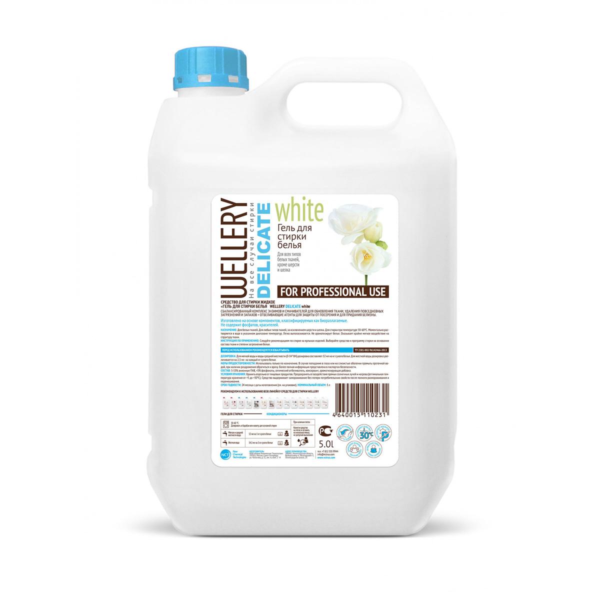 Гель для стирки Wellery Delicate white, для белого белья, 5 л4640015110231Гель для стирки для белого белья. Придает белизну. Отстирывает сильные загрязенения и даже застарелые пятна. Полностью вымывается из ткани. Бережно относится к вещам.