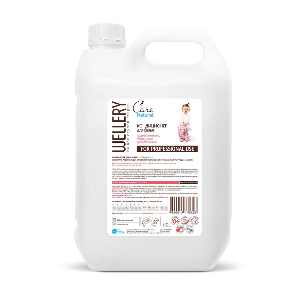 Кондиционер для детского белья Wellery Care Natural, гипоаллергенный, с ароматом ванильной ириски, 5 л4640015110552Кондиционер с ароматом ванильной ириски гипоаллергенен, подойдет для детей любого возраста. Придает вещам мягкость, антистатический эффект, повышает впитываемость влаги тканью. Помогает при глажке белья, утюг легче скользит по ткани.