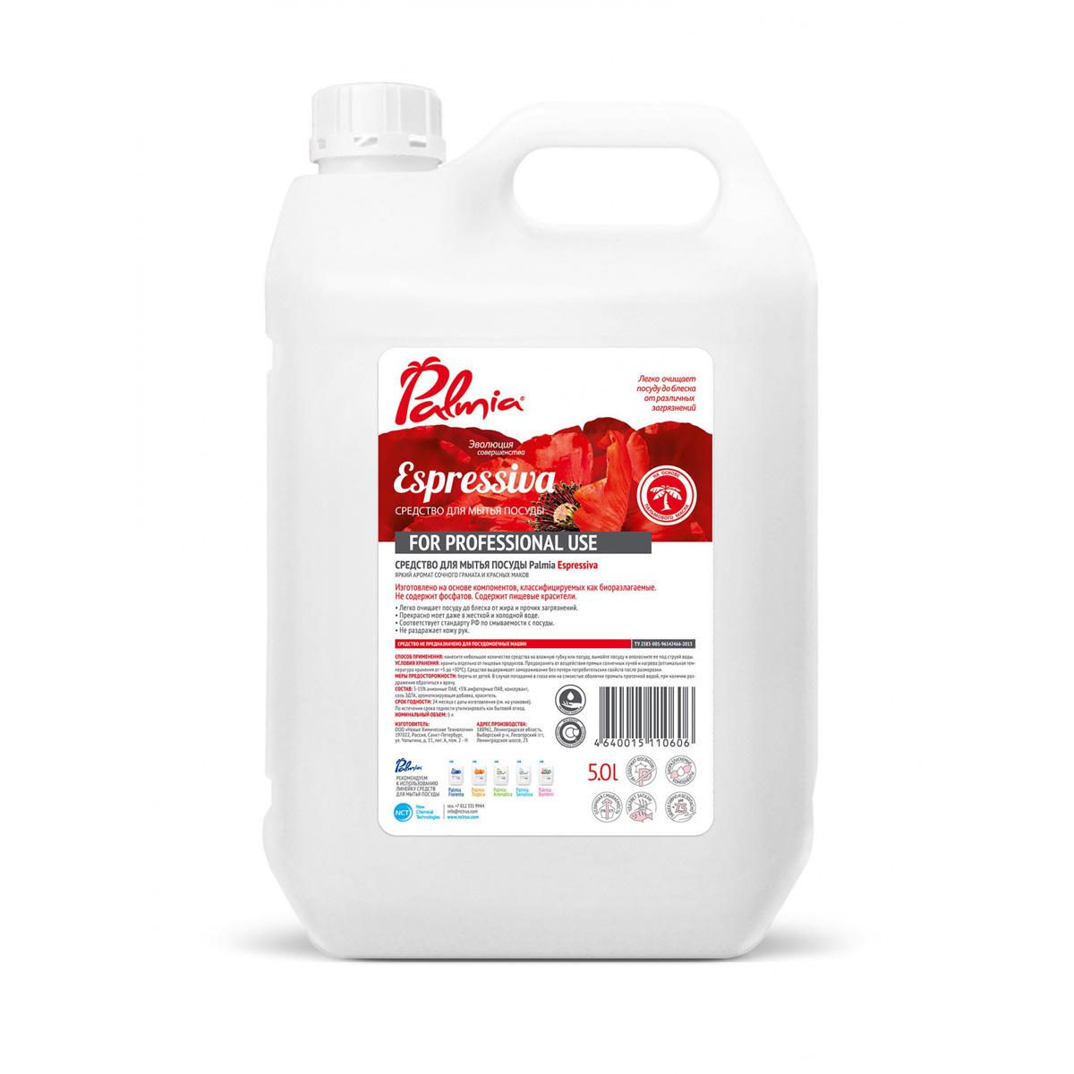 Гель для мытья посуды Palmia Espressiva, с ароматом красных маков и граната, 5 л4640015110606Гель для мытья посуды c ароматом красных маков и граната. Отлично смывает любые загрязнения , смывает трудновыводимые запахи. Полностью смывается при ополаскивании. Продукт полностью биоразлагаем.