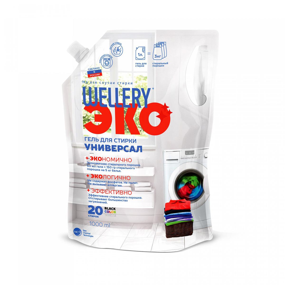 Гель для стирки Wellery ЭКО Универсал, для стирки цветного белья, 1 л4640015110798 Гель предназначен для стирки тканей всех цветов.Экономичнее стирального порошка в 3 раза: на 5 кг белья требуется всего 50 мл средства вместо 150 гр сухого средства.Защищают от потери цвета, возвращают яркость тканям, сохраняя красоту любимых вещей.Отстирывают большинство загрязнений, что подтверждено лабораторными исследованиями.Изготовлены на основе компонентов, классифицируемых как биоразлагаемые.Не содержат фосфатов и красителей.Полностью вымываются из тканей Красивый яркий дизайн упаковки несомненно привлечет Ваше внимание.Наличие ручки для переноски помогает удобству в использовании.