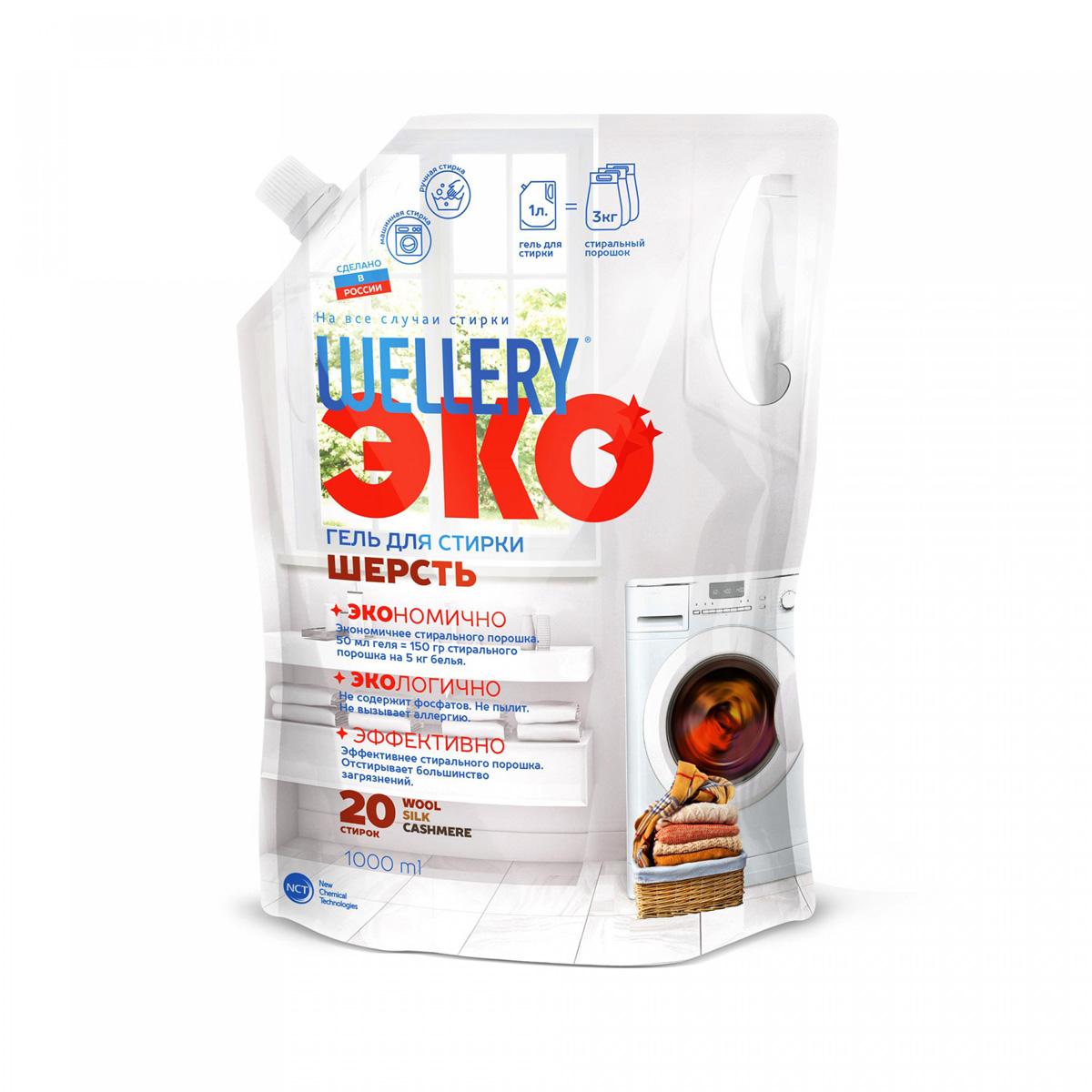 Гель для стирки Wellery ЭКО Шерсть, 1 л4640015110804 Гель предназначен для стирки шерсти, шелка и кашемира.Экономичнее стирального порошка в 3 раза: на 5 кг белья требуется всего 50 мл средства вместо 150 гр сухого средства.Защищают от потери цвета, возвращают яркость тканям, сохраняя красоту любимых вещей.Отстирывают большинство загрязнений, что подтверждено лабораторными исследованиями.Изготовлены на основе компонентов, классифицируемых как биоразлагаемые.Не содержат фосфатов и красителей.Полностью вымываются из тканей Красивый яркий дизайн упаковки несомненно привлечет Ваше внимание.Наличие ручки для переноски помогает удобству в использовании.