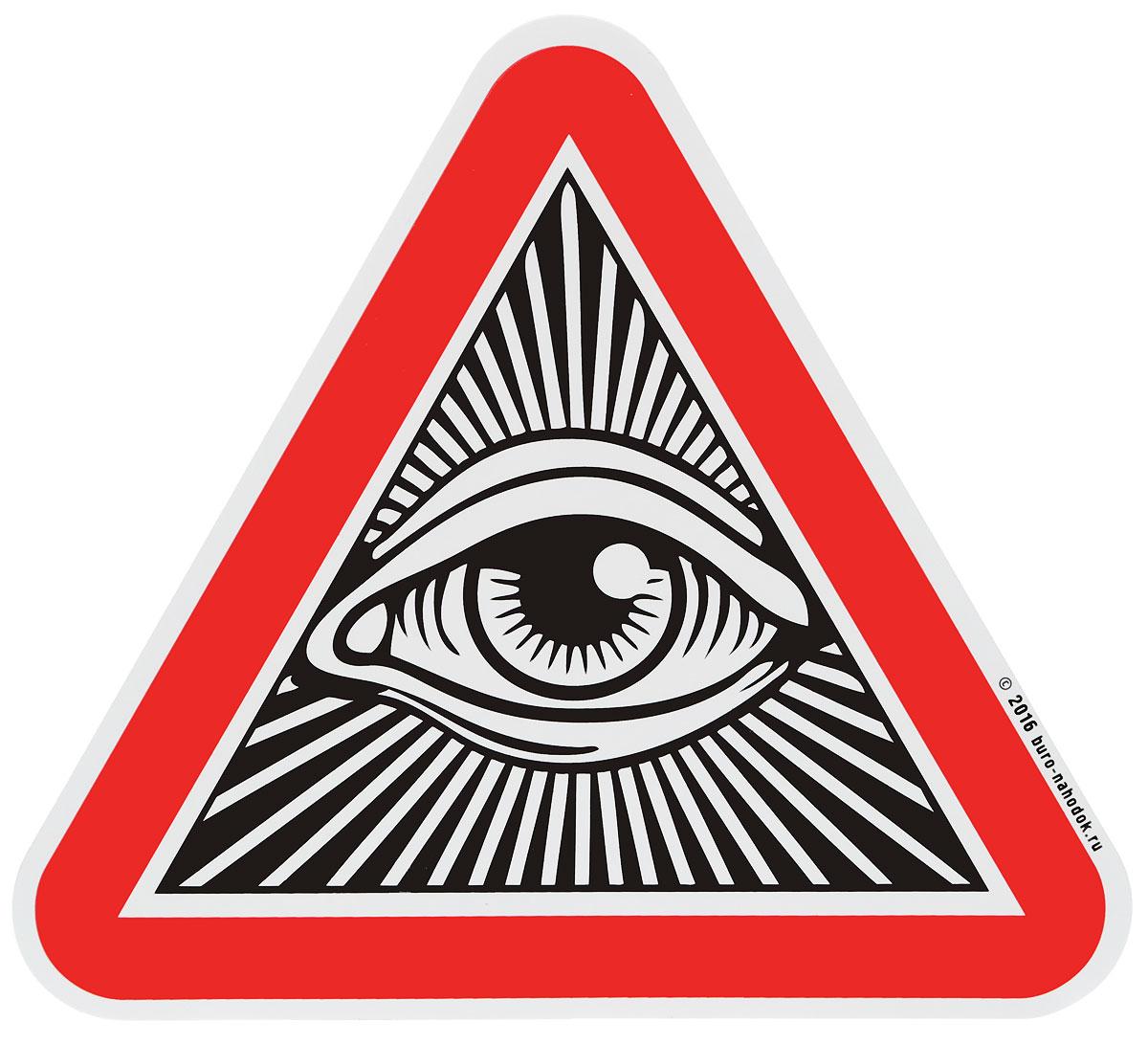 Наклейка автомобильная Бюро находок Всевидящее Око, цвет: черный, красныйNM22Для тех, кого привлекает таинственность и загадочность. Для мудрых и прозорливых водителей, которые предвидят дорожную ситуацию и остаются внимательными и бдительными на всем протяжении пути. Всевидящее око - символ глубокий и мистический. Глаз означает озарение, ум и бдительность. В буддизме всевидящее око - мудрость и свет. В Древнем Египте - символы мощи и силы.