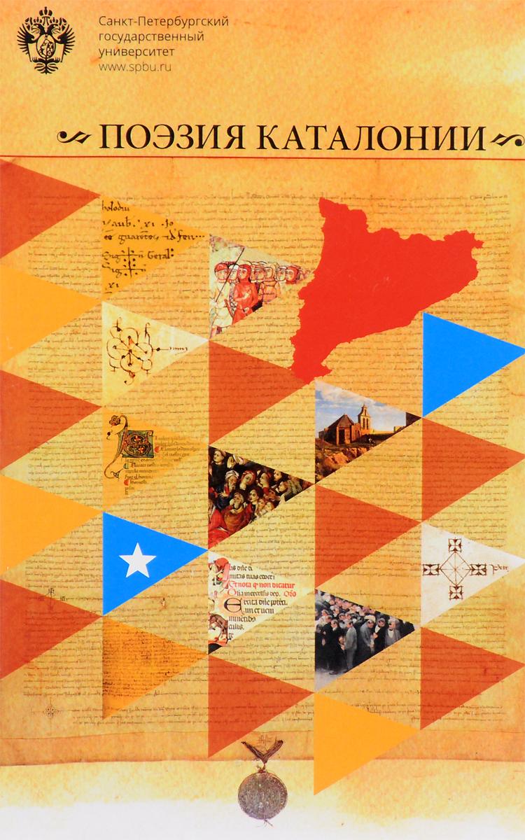 Е. Зерновой Поэзия Каталонии