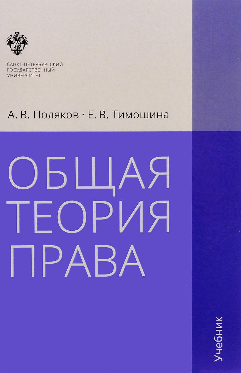 А. В. Поляков, Е. В. Тимошина Общая теория права е в тимошина общая теория права учебник