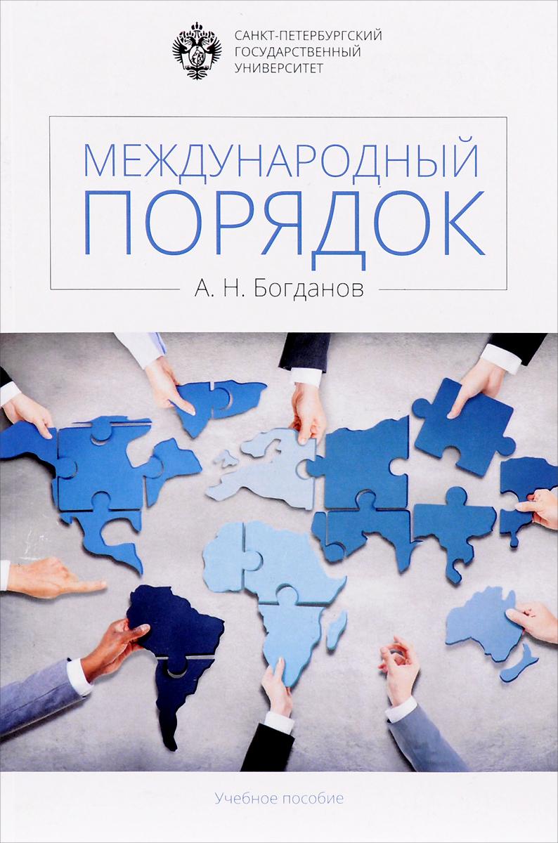 Международный порядок. Учебное пособие