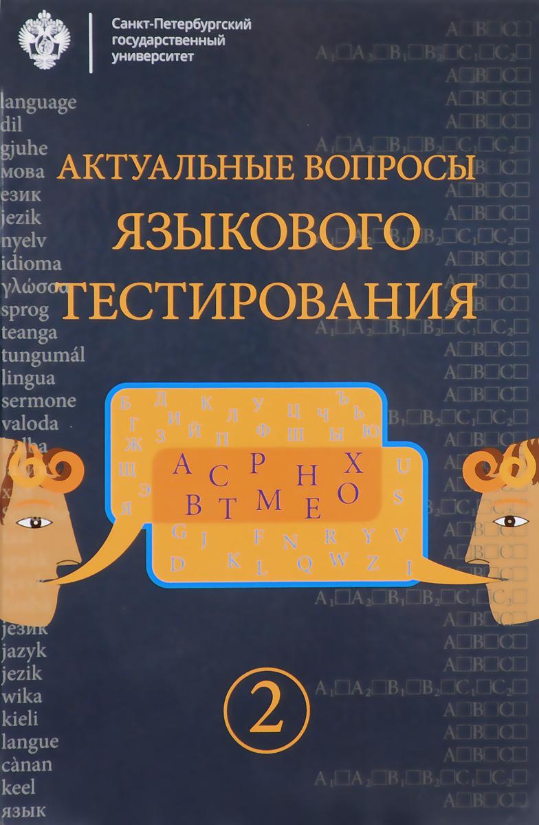 Актуальные вопросы языкового тестирования . Выпуск 2