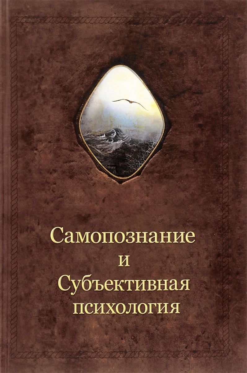 А. Шевцов Самопознание и Субъективная психология