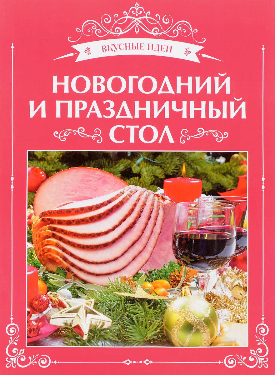 Новогодний и праздничный стол ISBN: 978-5-4346-0533-5