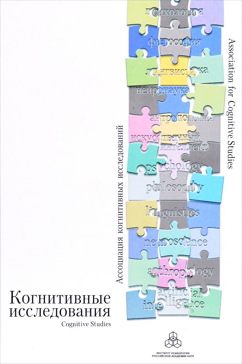 Валерий Соловьев Когнитивные исследования. Сборник научных трудов. Выпуск 1