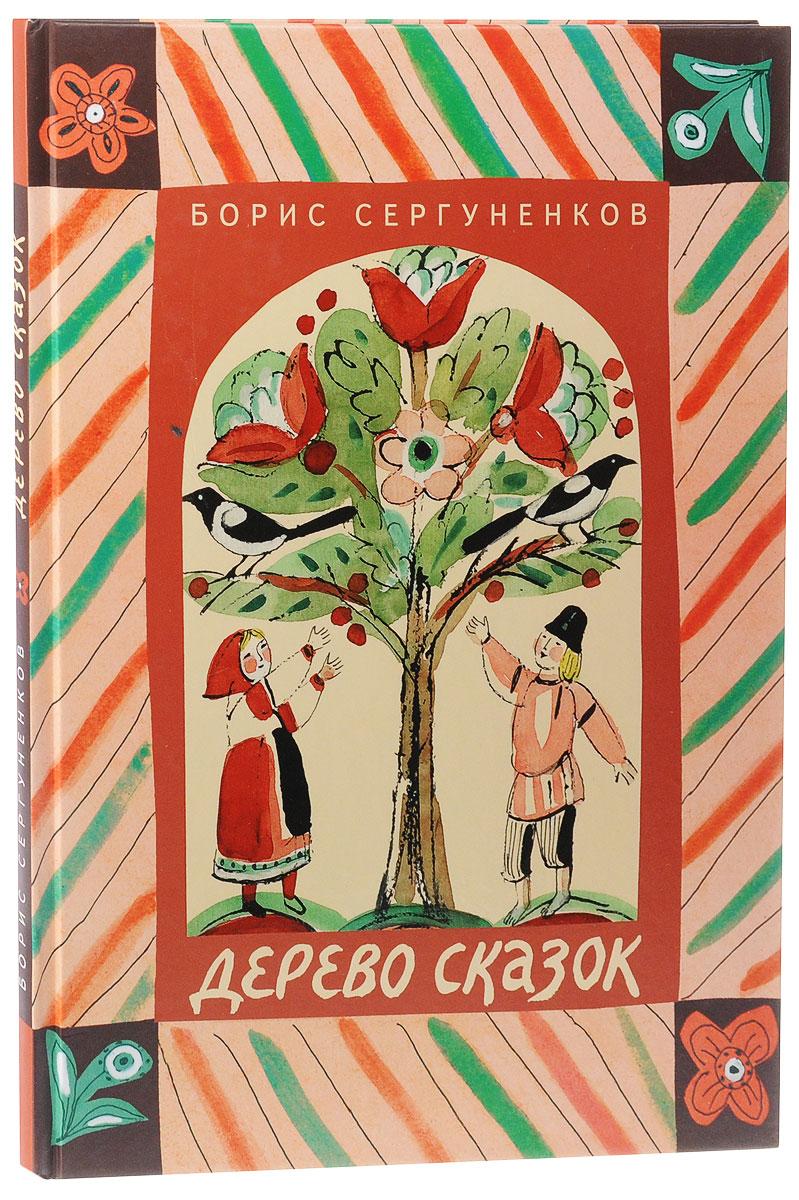 Борис Сергуненков Дерево сказок