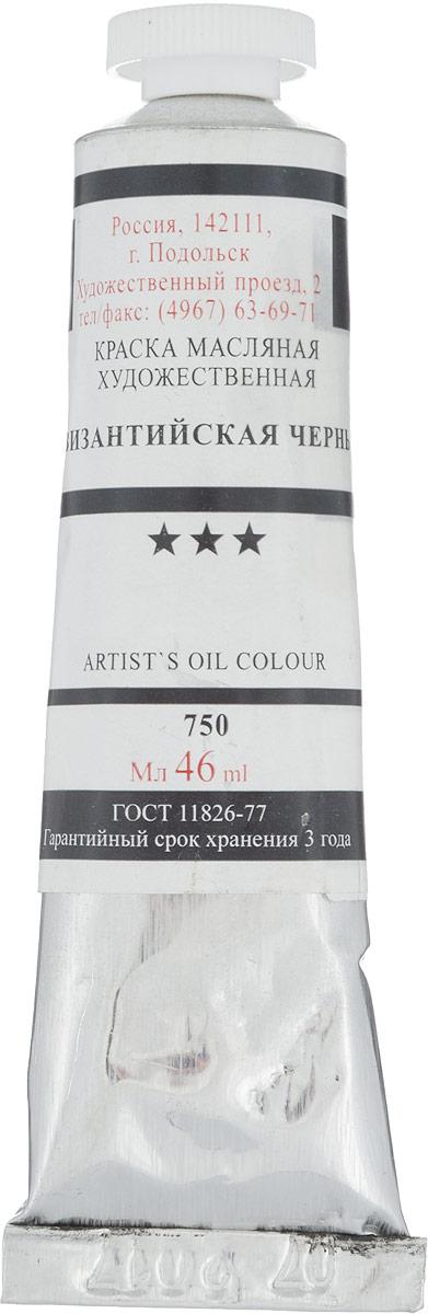 Подольск-Арт-Центр Краска масляная цвет 750 византийский чернь 46 мл190471Тонкотёртая масляная краска для профессионалов изготовлена по бережно сохраняемым рецептурам с применением натуральных пигментов, новейших пигментов особой чистоты и яркости тона, обработанного льняного масла, природных смол, янтаря и даммары.
