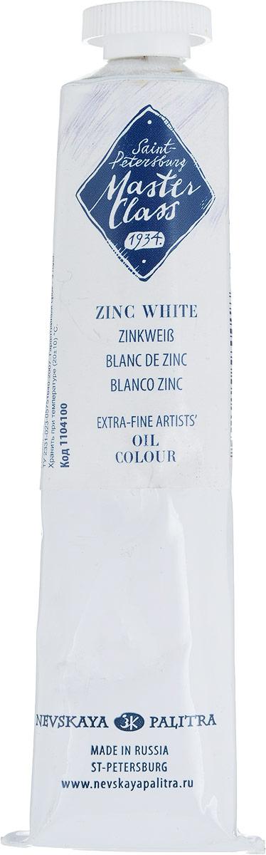 Невская палитра Краска масляная Мастер-класс цвет белила цинковые 46 мл190384Серия МАСТЕР-КЛАСС - это богатая цветовая палитра, яркость и чистота цвета, высокая светостойкость и гарантия сохранности произведений живописи.