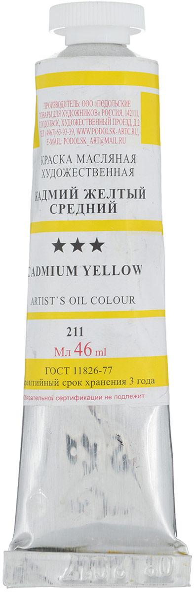 Подольск-Арт-Центр Краска масляная цвет 211 кадмий желтый средний 46 мл190480Тонкотёртая масляная краска для профессионалов изготовлена по бережно сохраняемым рецептурам с применением натуральных пигментов, новейших пигментов особой чистоты и яркости тона, обработанного льняного масла, природных смол, янтаря и даммары.