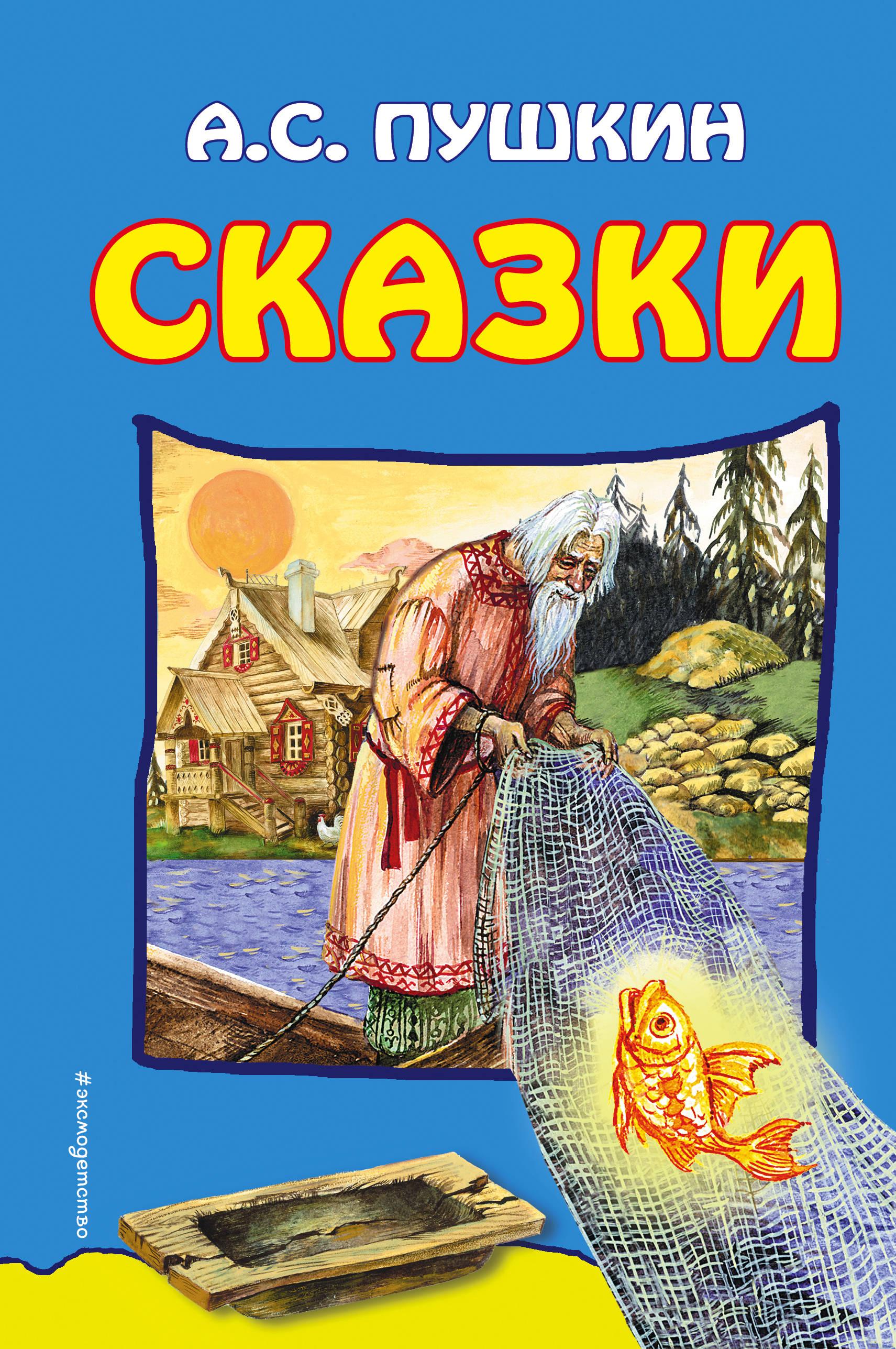 А. С. Пушкин А. С. Пушкин. Сказки росмэн сказки а с пушкин