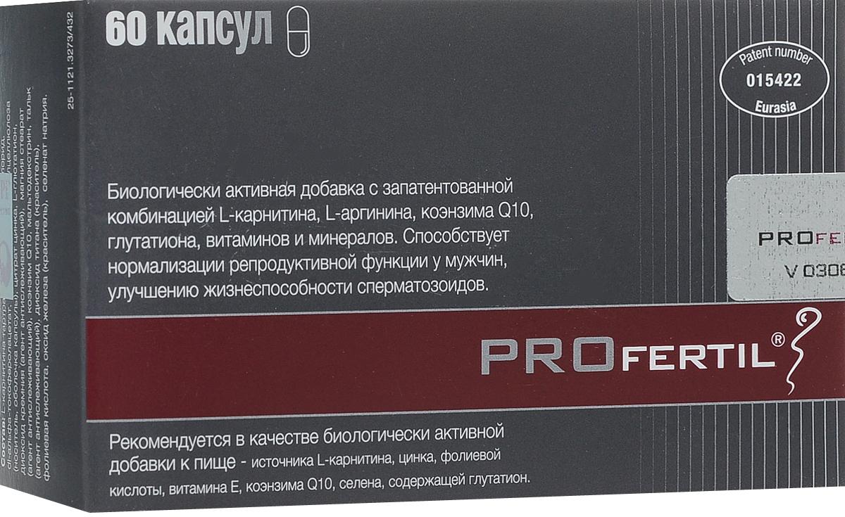 Профертил, 60 капсул222192Профертил представляет собой комплекс витаминов для улучшения репродуктивной способности у мужчин. Профертил - витаминная пищевая добавка для улучшения показателей мужской фертильности. Профертил улучшает сперматогенез, или выработку сперматозоидов - мужских половых клеток. Результаты клинического исследования показали, что после курса приема препарата, все показатели спермограммы заметно улучшаются или полностью возвращаются к норме. Биологическая активная добавка к пище для улучшения репродуктивной способности у мужчин. Лечение нарушения фертильных функций у супружеских пар, желающих иметь детей, играет все большую роль в практической медицине. Человеческий организм нуждается в специальных веществах для поддержки различных стадий аминокислоты, микроэлементы витамины и витаминоподобные вещества. Наличие этих веществ организме создает оптимальные условия для нормального и здорового сперматогенеза. Профертил специально разработан для улучшения качества спермы, а соответственно репродуктивной функции мужчин. Сфера применения: витаминология. Товар сертифицирован.