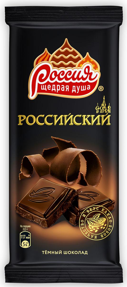 Россия-Щедрая душа! Российский темный шоколад, 90 г волшебница восхищение шоколад темный 90 г