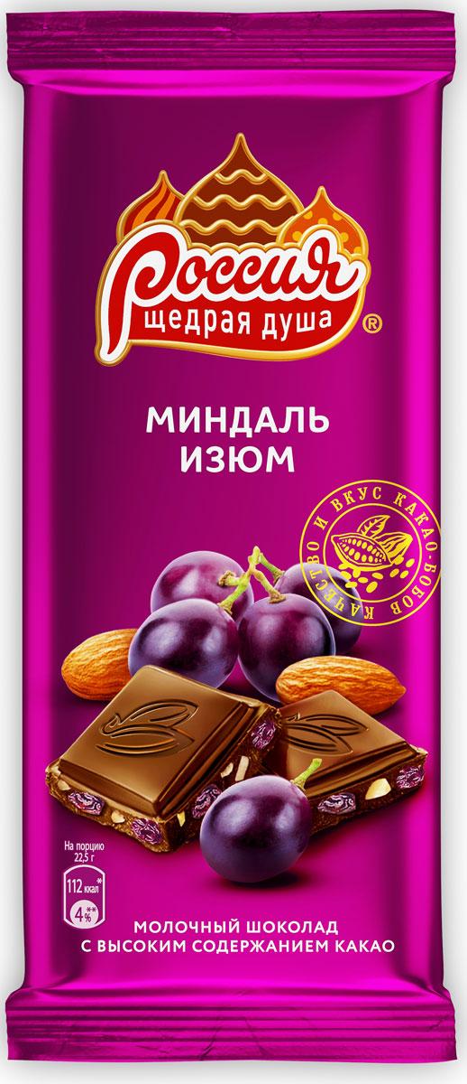 Россия-Щедрая душа! молочный шоколад с миндалем и изюмом, 90 г волшебница золотой орех шоколад темный с миндалем 190 г