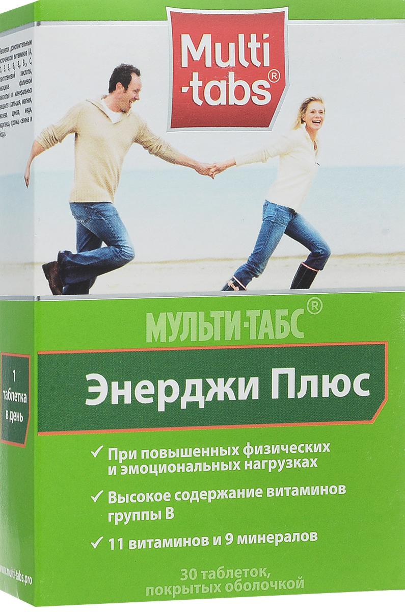 Витаминно-минеральный комплекс Мульти-табс Энерджи Плюс, 30 таблеток216131_энерджи плюсВитаминно-минеральный комплекс Мульти-табс Энерджи Плюс рекомендован для поддержки здоровья в период повышенных умственных и физических нагрузок.Содержит 11 витаминов и 9 важнейших минеральных веществ. Содержит повышенные дозировки витаминов группы В, которые в свою очередь помогают снизить утомляемость, способствуют обмену веществ и защищают клетки от окислительного процесса. Товар сертифицирован.