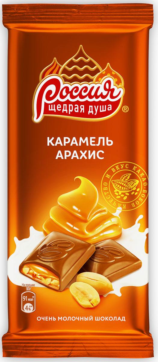 Россия-Щедрая душа! молочный шоколад с карамелью и арахисом, 90 г россия щедрая душа родные просторы конфеты с арахисом 200 г