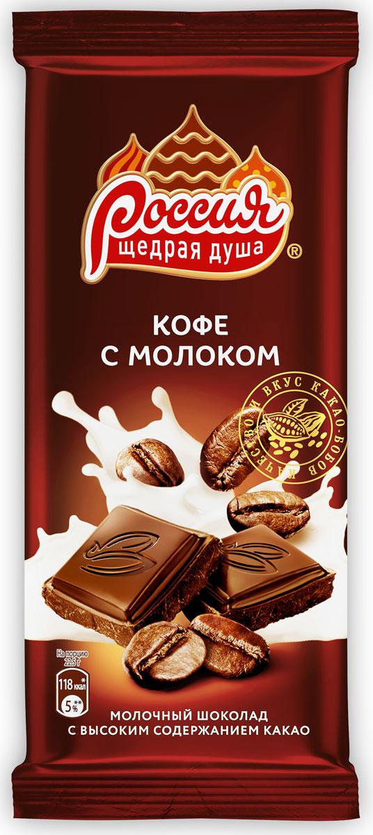 Россия-Щедрая душа! Кофе с молоком молочный шоколад с добавлением кофе, 90 г12236292Шоколад Кофе с молоком – это запоминающееся сочетание нежного вкуса цельного молока и насыщенного содержания настоящего ароматного кофе.Уважаемые клиенты! Обращаем ваше внимание, что полный перечень состава продукта представлен на дополнительном изображении.