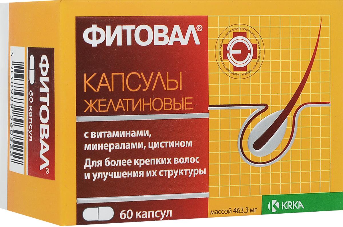 Фитовал, 60 капсул фитовал капсулы 60 шт