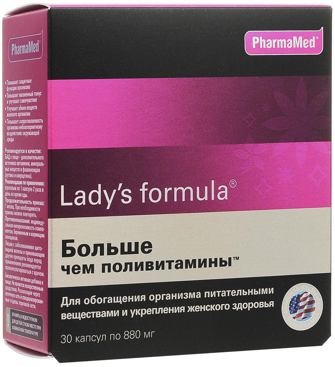 Витаминный комплекс Леди-С Формула Больше чем поливитамины, 30 шт x 880 мг217515Витаминно-минеральный комплекс Леди-С Формула Больше чем поливитамины на основе лекарственных растений. Дополнительный прием витаминно-минеральных препаратов необходим, поскольку при недостатке витаминов организм ослабевает, снижаются защитные силы и сопротивляемость инфекциям. При хронической витаминно-минеральной недостаточности возникает синдром хронической усталости, катастрофически падает работоспособность, растет раздражительность, что является также прямым симптомом стресса. Очень рекомендуются поливитамины ри синдроме хронической усталости (СХУ).Комплекс Больше, чем поливитамины не только компенсирует витаминную и минеральную недостаточность, обладает общеукрепляющим и тонизирующим действием, но и поддерживает нормальное состояние репродуктивной системы, улучшает гормональный баланс и регулирует менструальный цикл. Комплекс показан всем женщинам независимо от возраста. Повышает защитные функции организма . Повышает жизненный тонус и улучшает самочувствие Улучшает обмен веществ женского организма. Повышает сопротивляемость организма неблагоприятному воздействию окружающей среды.Повышает защитные функции организма;Повышает жизненный тонус и улучшает самочувствие;Предупреждает развитие женских болезней;Улучшает обмен веществ женского организма;Устраняет побочные действия гормональной контрацепции;Фармакологическое действие. Товар сертифицирован.