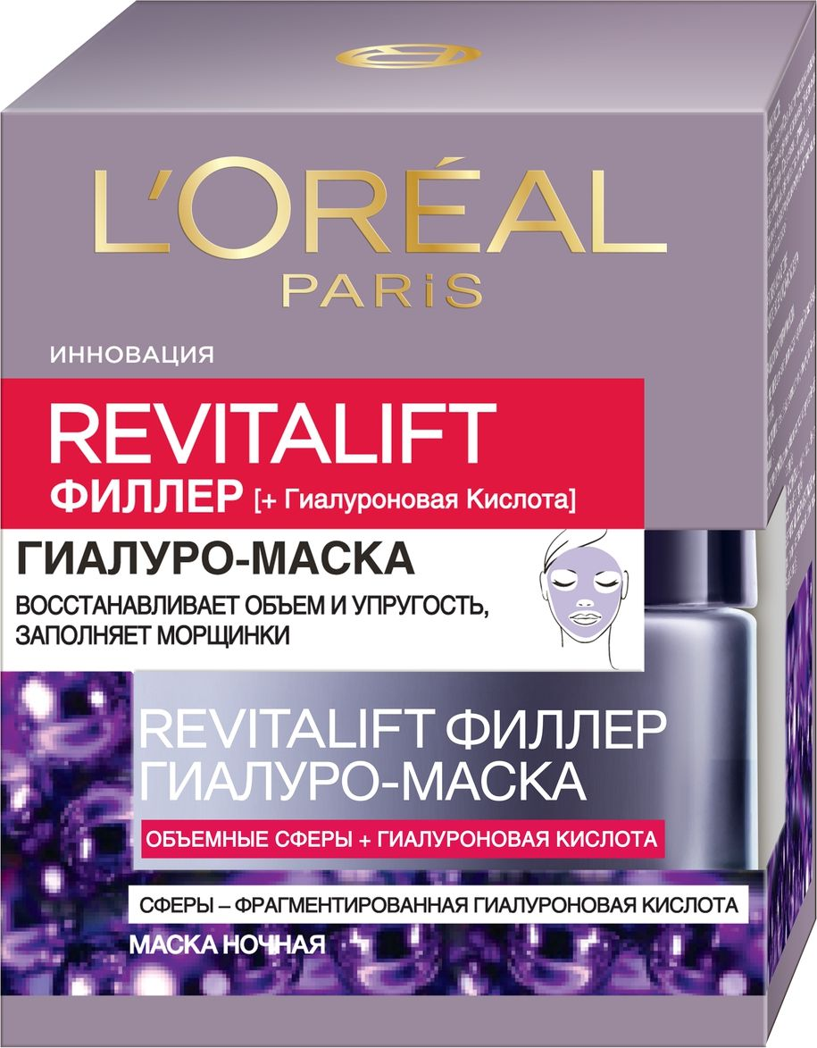 L'Oreal Paris Гиалуро-маска для лица Ревиталифт Филлер, антивозрастная, ночная, 50 мл, с гиалуроновой кислотой филлер гиалуроновой кислоты где дешевле