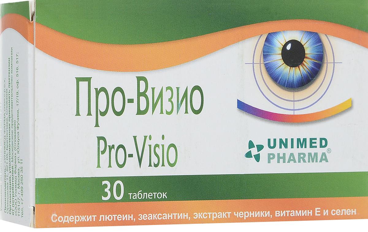 Про-Визио, 30 таблеток х 700 мг202843Про-Визио оказывает общеукрепляющее действие. Является дополнительным источником антоцианов, селена. Про-Визио снимает раздражение и усталость глаз, улучшает адаптацию зрения в темноте, укрепляет капилляры глаз. Товар не является лекарственным средством. Товар не рекомендован для лиц младше 18 лет. Могут быть противопоказания, следует предварительно проконсультироваться со специалистом. Товар сертифицирован.