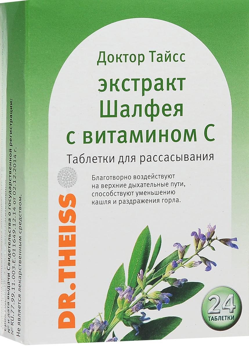 Леденцы Доктор Тайсс, экстракт шалфея + витамин С, 24 таблетки