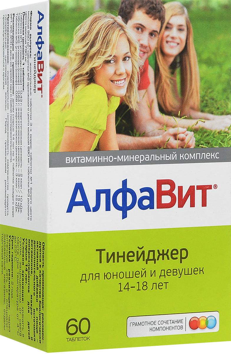 Витаминно-минеральный комплекс АлфаВит Тинейджер, 60 жевательных таблеток209702Витаминно-минеральный комплекс АлфаВит Тинейджер - витаминно-минеральные комплекс, созданный c учетом научных рекомендаций по раздельному и совместному приему полезных веществ. В состав входят все витамины и необходимые минералы. Их суточная доза разделена на 3 таблетки. Такое разделение устраняет нежелательные взаимодействия среди витаминов и минералов и обеспечивает гипоаллергенность. Традиционное трехразовое питание позволяет совместить прием таблеток Алфавита с завтраком, обедом и ужином. Таблетка Кальций-D3+ содержит кальций, потребность в котором во время гормональной перестройки и активного роста организма особенно высока, а недостаток проявляется склонностью к переломам, кариесу, угревой сыпи. Биотин положительно влияет на регенерацию кожи, а витамин D3 способствует усвоению кальция, укреплению костной ткани и структуры зубов. Таблетка Антиоксиданты+ включает цинк, селен, витамины А, С, Е. Они составляют антиоксидантный комплекс и укрепляют иммунитет. В состав таблетки также входит йод, участвующий в синтезе гормонов щитовидной железы, которые имеют большое значение для физического и умственного развития в подростковом возрасте. Таблетка Железо+ содержит железо для профилактики железодефицитных состояний в период усиленного роста организма. Витамины А и С в составе таблетки способствуют усвоению железа, а витамин В1 и фолиевая кислота участвуют в энергетическом обмене. Применяется в качестве дополнительного источника витаминов, макро- и микроэлементов для детей старше 14 лет. Сфера применения: витаминология. Товар не является лекарственным средством. Могут быть противопоказания, следует предварительно проконсультироваться со специалистом. Товар сертифицирован.
